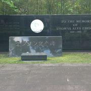 エジソン記念碑  八幡
