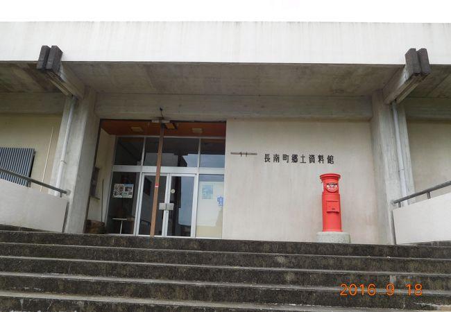 長南町郷土資料館