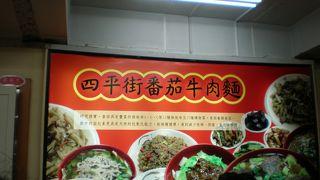 おなかに溜まる刀削麺