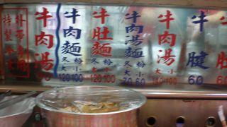 沈記原汁牛肉麺
