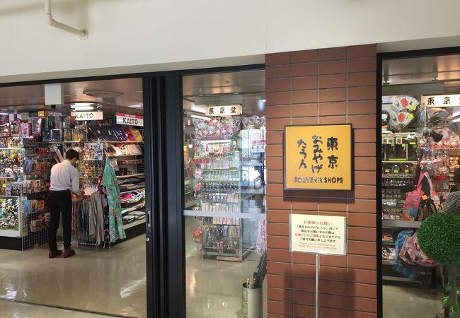 東京土産が大充実!ココで全部揃っちゃいます!