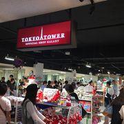 ここでしか買えない!東京タワー限定グッズがいっぱい!