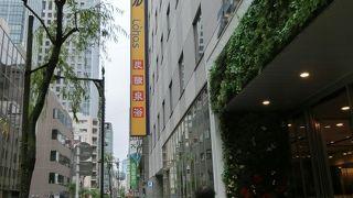 Lohas J STYLE 八重洲店