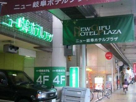 ニュー岐阜ホテルプラザ 写真