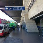 このターミナルは第1? 第2?