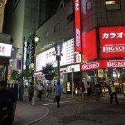 東京を代表する歓楽街!