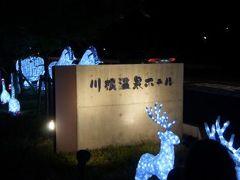 川根・井川のホテル