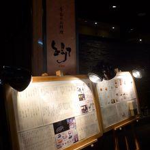 串乃路 郷 安政町店