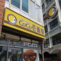 写真:カレーハウスCoCo壱番屋 岩国JR駅前店