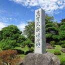 真田氏記念公園