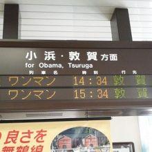東舞鶴駅から