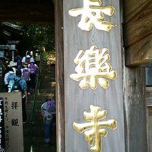 名前のとおり長楽寺