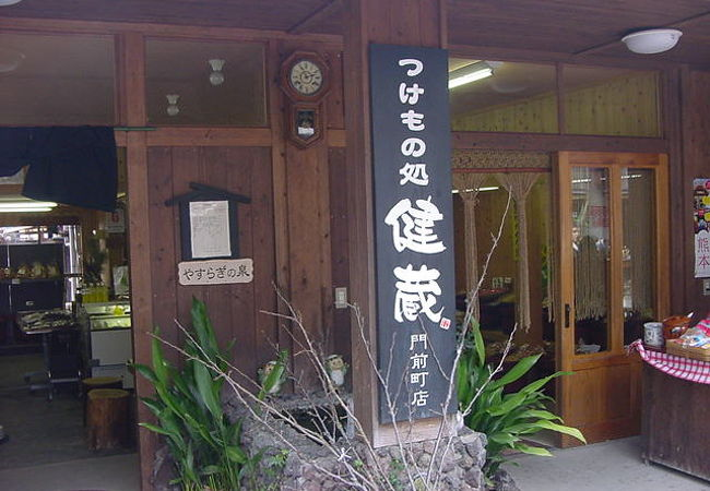 つけもの処 健蔵 (門前町店)