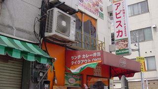 アビスカ 神谷町店