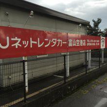 Jネットレンタカー (富山空港店)