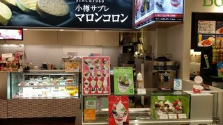 あまとう 札幌大通店
