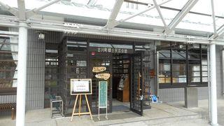 飛騨市役所郷土民芸会館