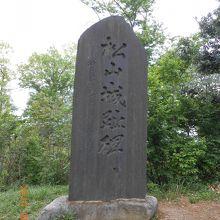 松山城石碑
