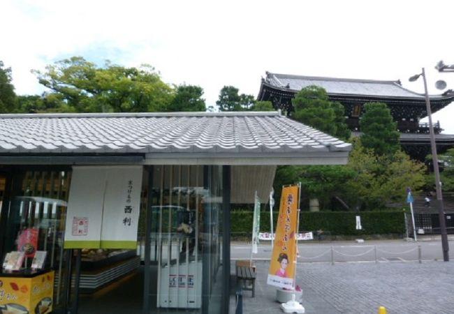 京都のお土産ここで買ってね