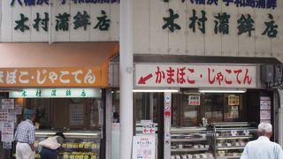 木村蒲鉾店