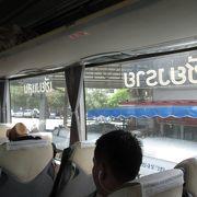 1等バスを利用