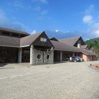 極楽寺山温泉 アルカディア・ビレッジ 写真