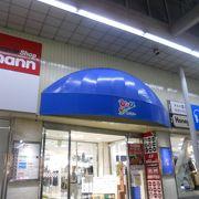 平塚駅前にある商業施設