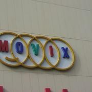 MOVIX川口は、多くの上映室を有する映画館で、ゆっくり楽しめる施設です。