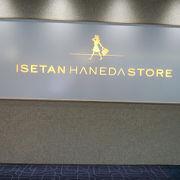 デパートのファッション・雑貨売り場が凝縮