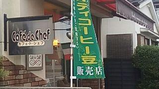 カフェ・ド・シェフ