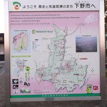 下野市ガイドマップ