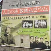 敦賀港の偉大さを知る