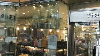 さつまいもの館 (東京駅店)