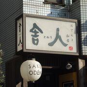 本格的な日本食が気軽な雰囲気で楽しめる