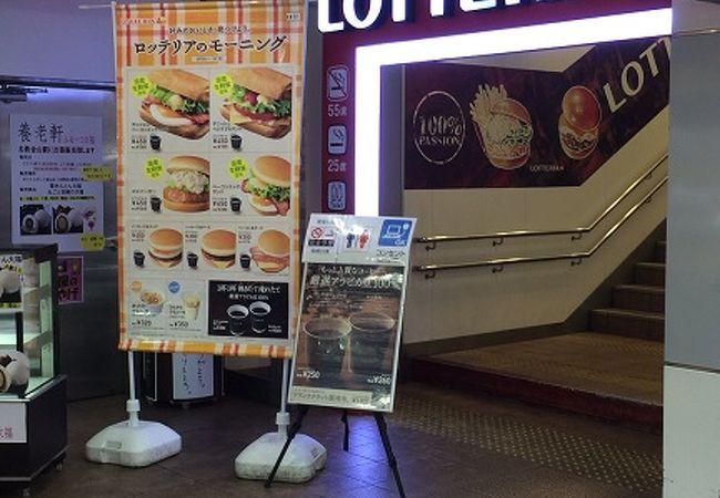 ロッテリア 名鉄金山駅店