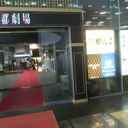 京都駅の2階にあります