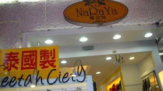 ナラヤ (淡水店)