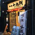 写真:担々麺 七福朗 自由が丘店