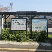 安寿と厨子王の里がある丹後鉄道の駅