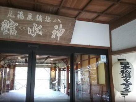 八塩温泉 神水館 写真