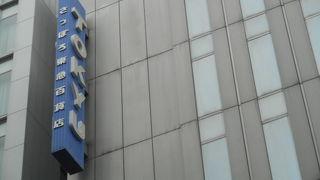 セルフィユ 東急百貨店札幌店