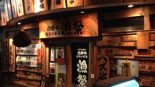 寿司バル漁祭 伏見店