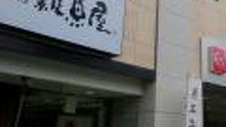 雑魚屋 熊本東急イン店