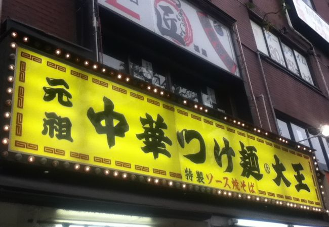 大崎駅西口横のラーメン屋さん