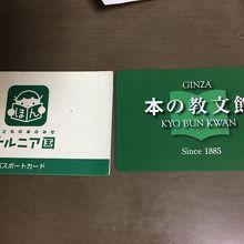 新しいメンバーカード