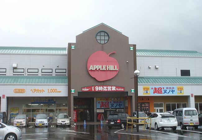 アップルヒル