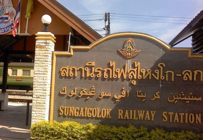 スンガイコロク駅