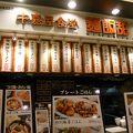 写真:中嘉屋食堂 麺飯甜 泉パークタウン・タピオ店
