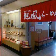 空港のラーメン店