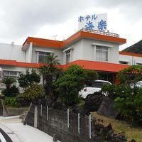 三宅島ホテル 海楽 写真